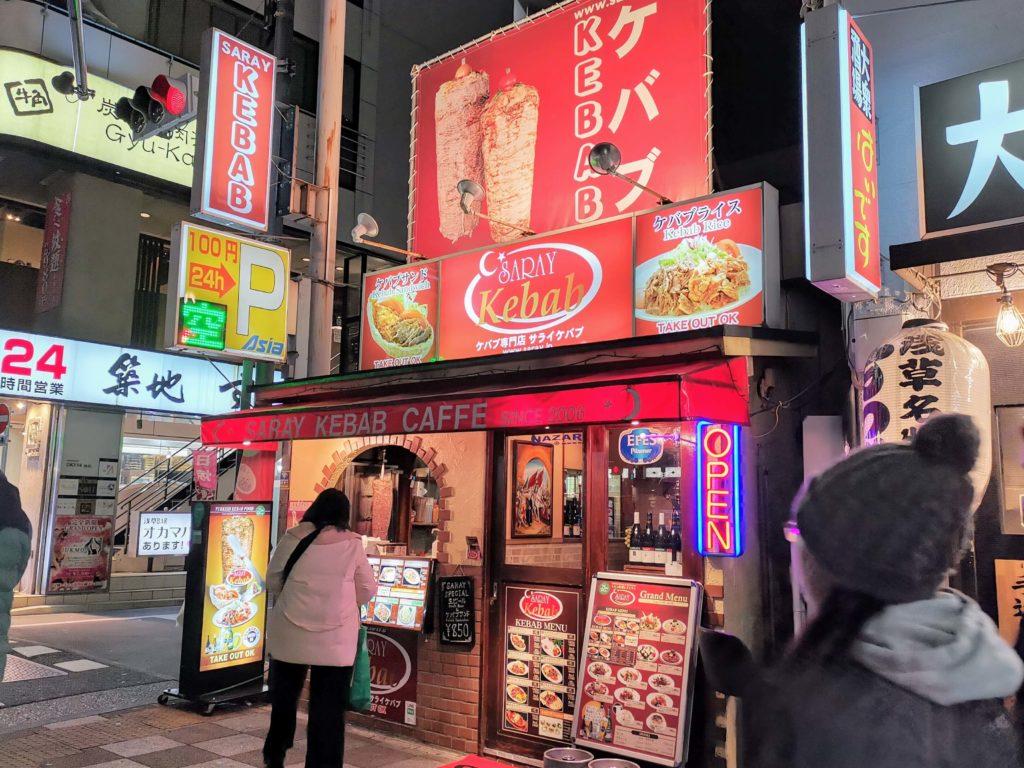サライケバブ 西浅草店