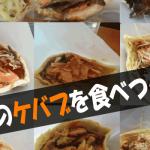 東京のケバブを食べつくせtop