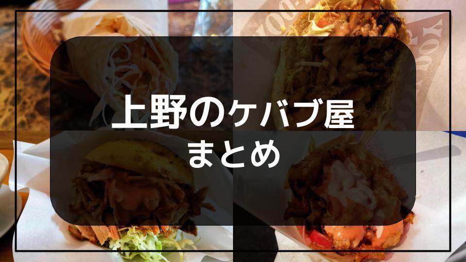 上野のケバブ屋まとめ