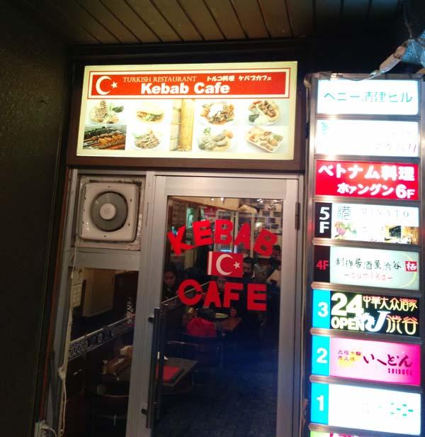 ケバブカフェ渋谷 外観画像