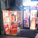 ケバブバー 六本木 店舗外観画像