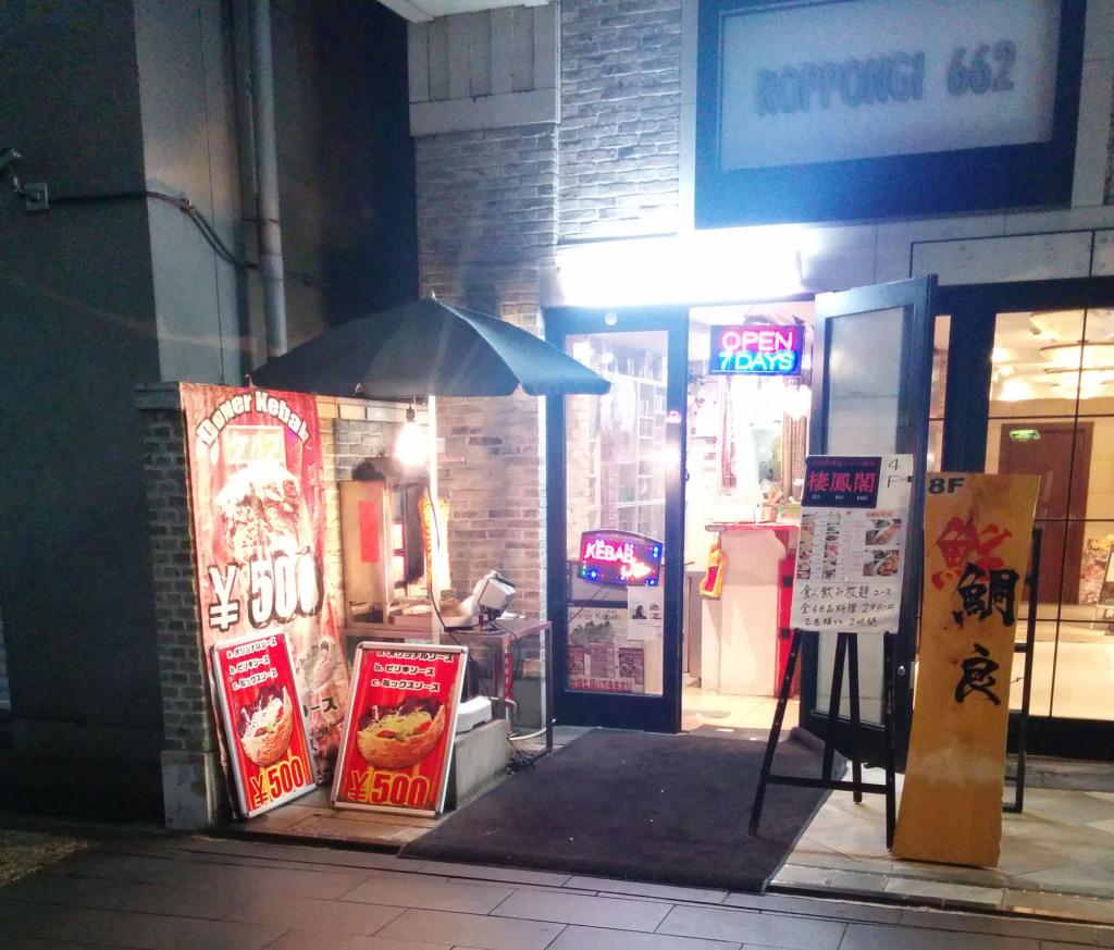 ケバブバー 六本木 店舗外観画像です。