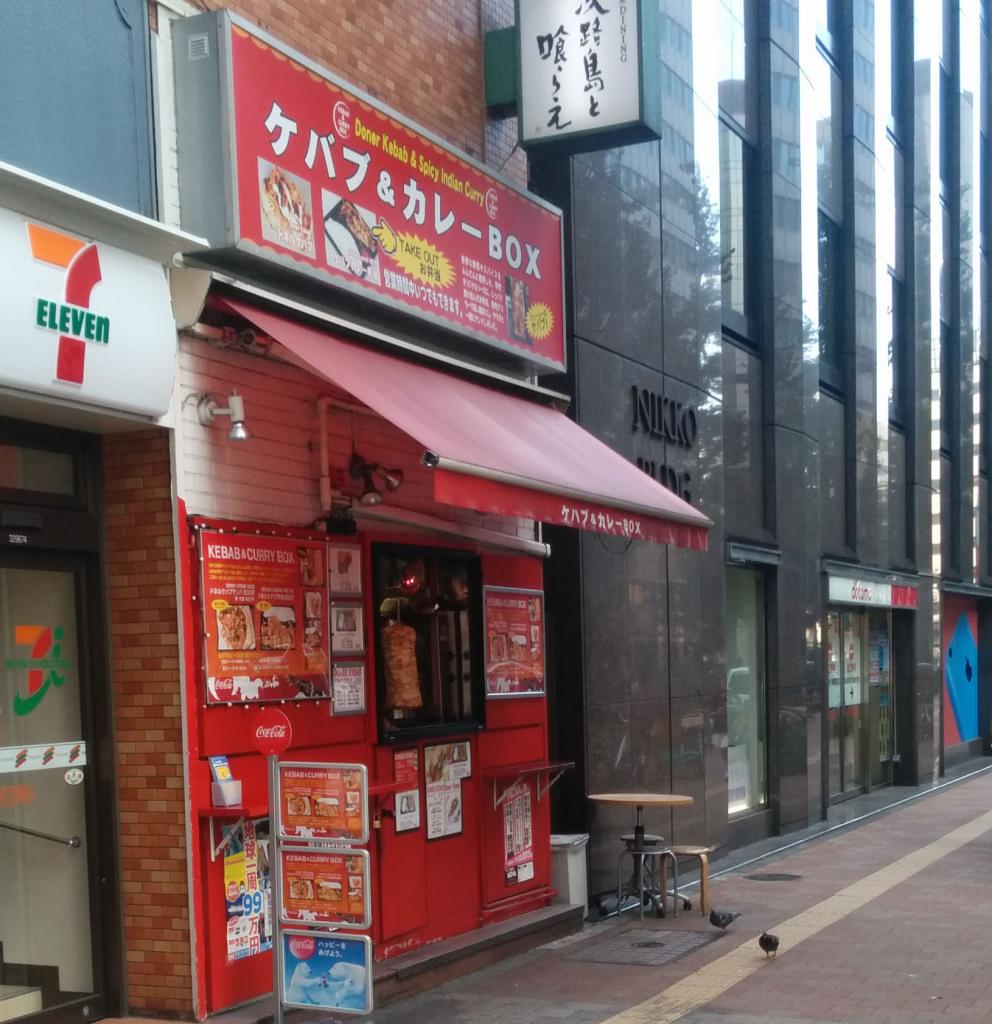 ケバブ&カレーBOX 新宿