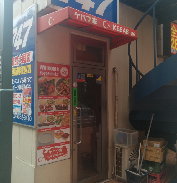 ケバブ家 新宿 店舗外観画像