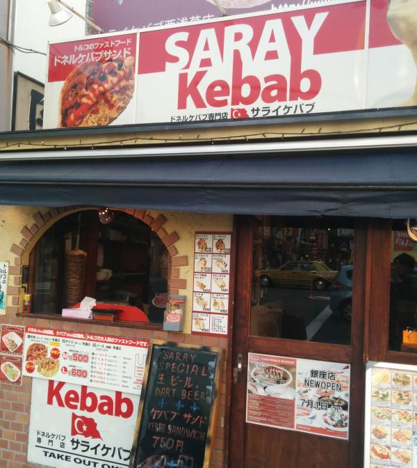 サライケバブ 西浅草店 店舗外観画像