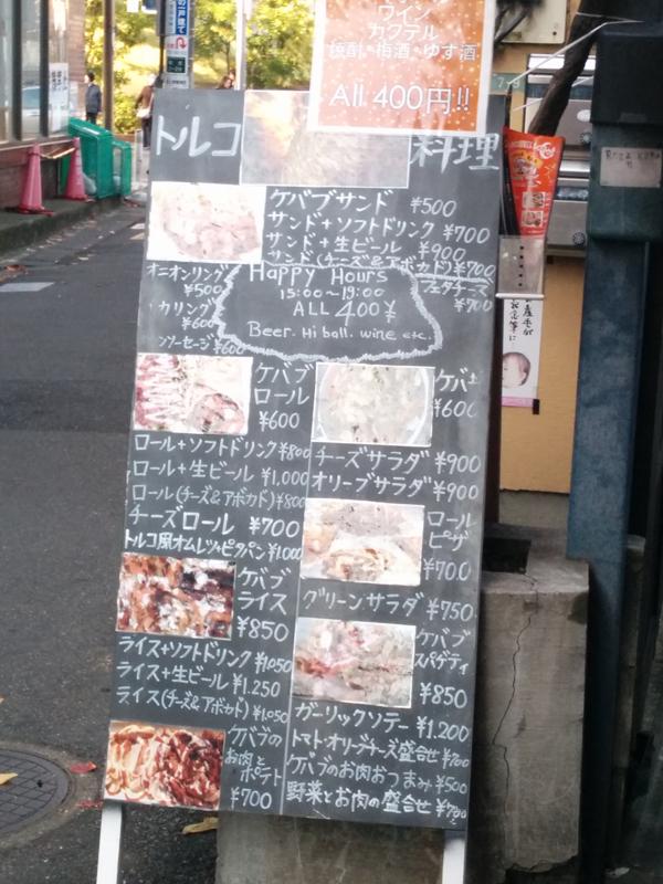 ローザケバブハウス 千歳船橋店