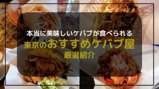 【おすすめを厳選】ガチで美味しいケバブが食べられる東京のケバブ屋3つ