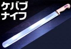 スペシャルケバブナイフ