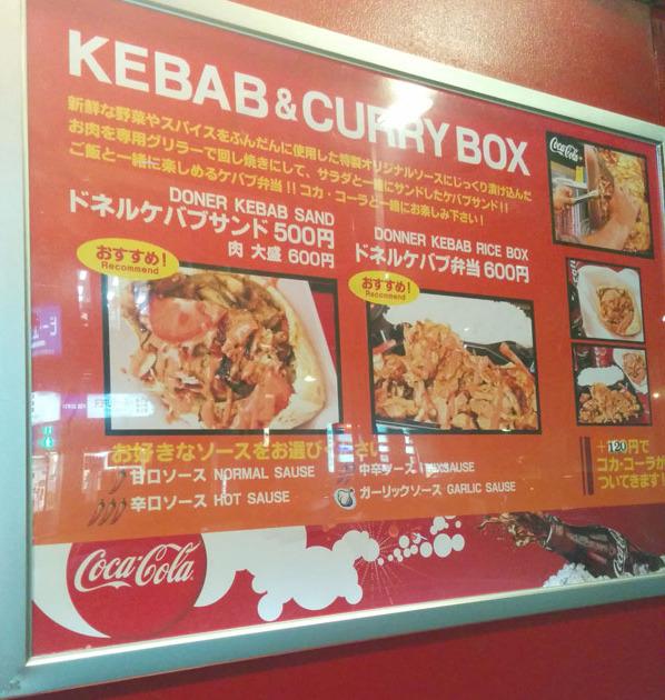 ケバブ&カレーBOX(新宿西口)メニュー画像
