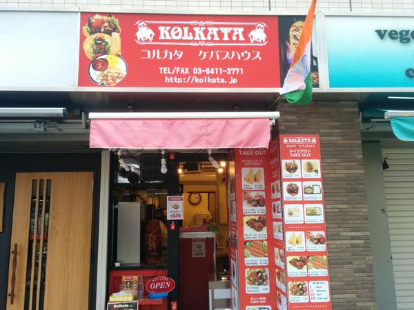 コルタカケバブハウス 祖師ヶ谷大蔵 店舗外観画像
