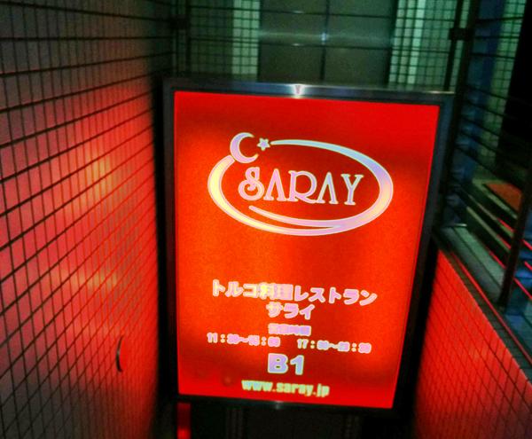 トルコレストランサライ 赤坂店