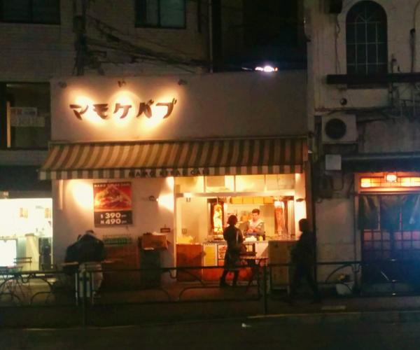 マモケバブ 原宿店舗外観画像