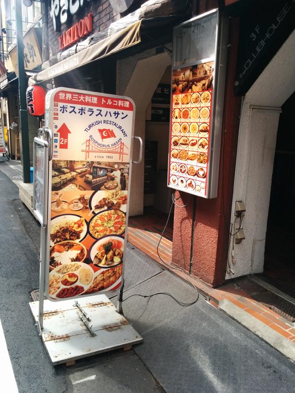 ボスボラスハサン 新宿三丁目店舗外観画像