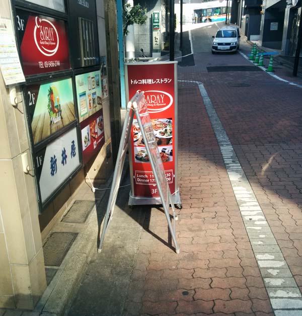 トルコレストランサライ 渋谷店 店舗外観1