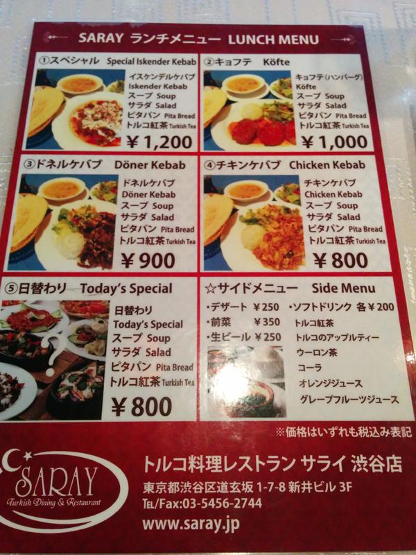 トルコレストランサライ 渋谷店 ランチメニュー