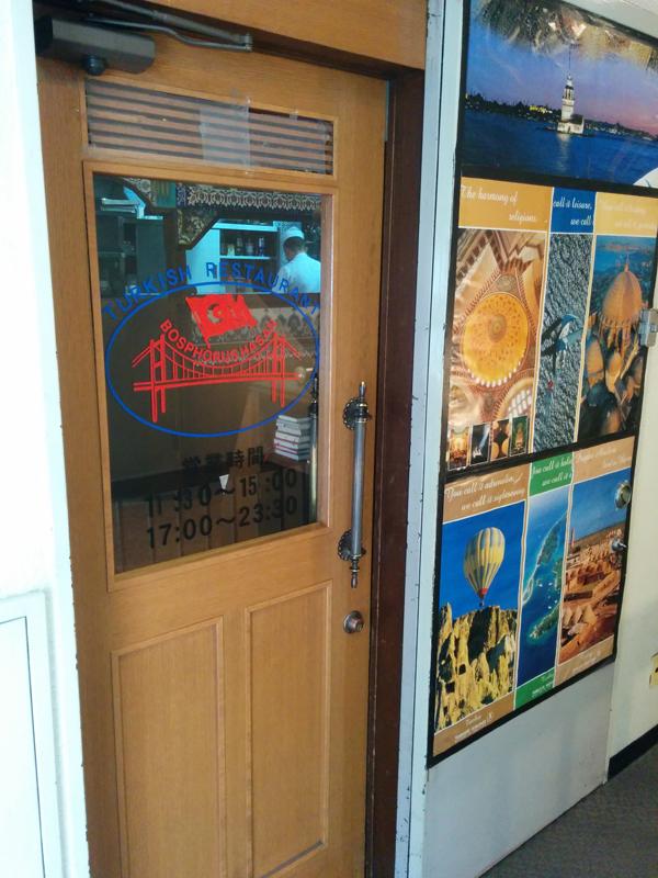 ボスボランハサン 新宿三丁目店舗外観画像1