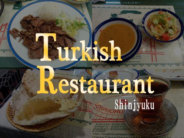 新宿トルコ料理屋ランチ