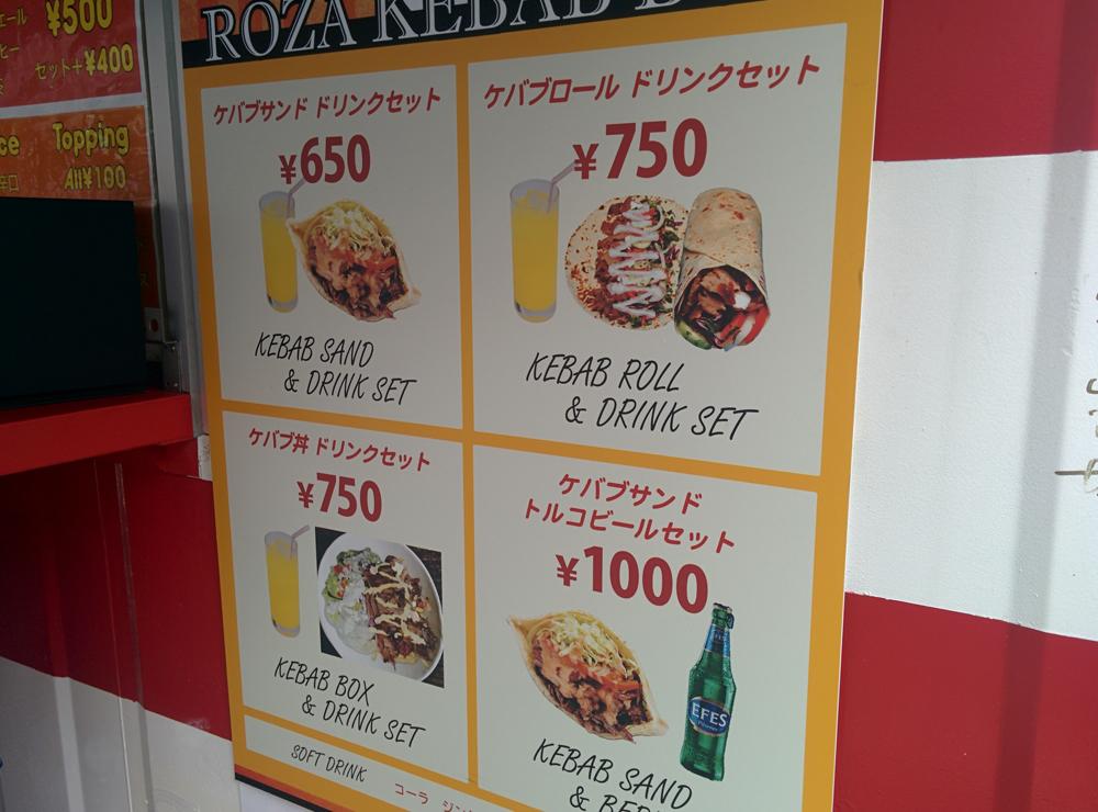 ローザケバブボックス 経堂 (4)