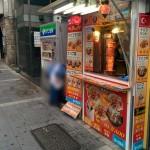 ワンダーケバブ 渋谷 店舗外観画像