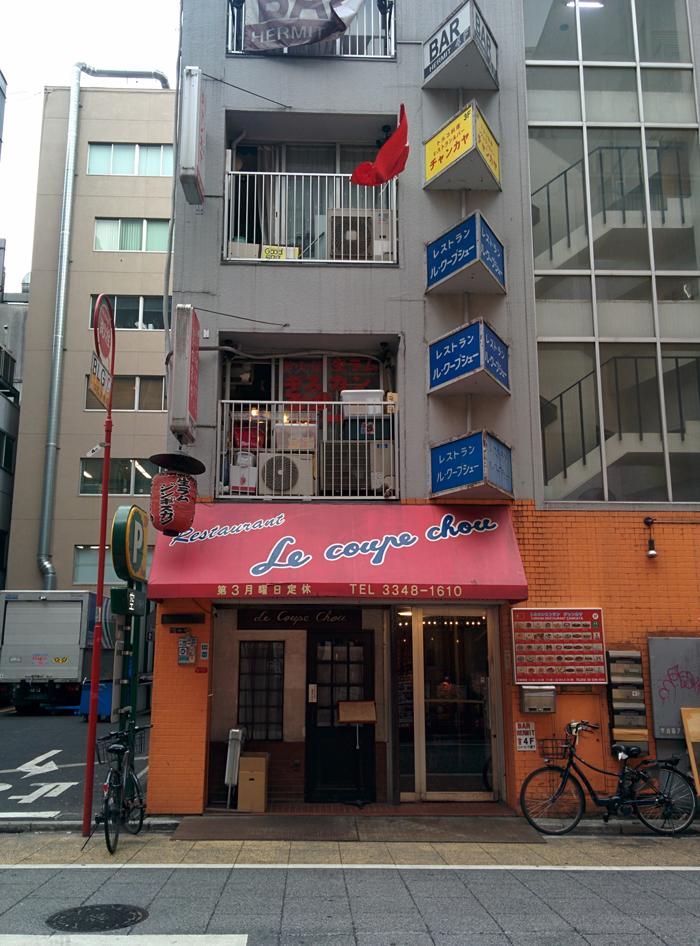 チャンカヤ 新宿  店舗外観画像
