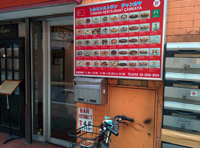 チャンカヤ 新宿  店舗外観画像①