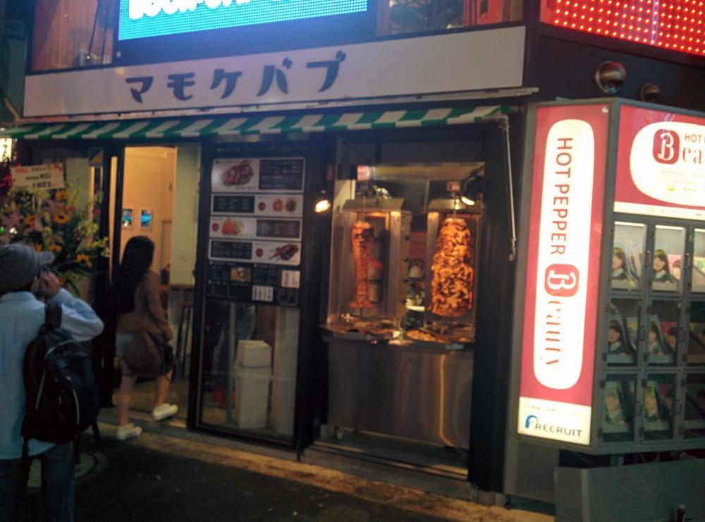 マモケバブ 渋谷