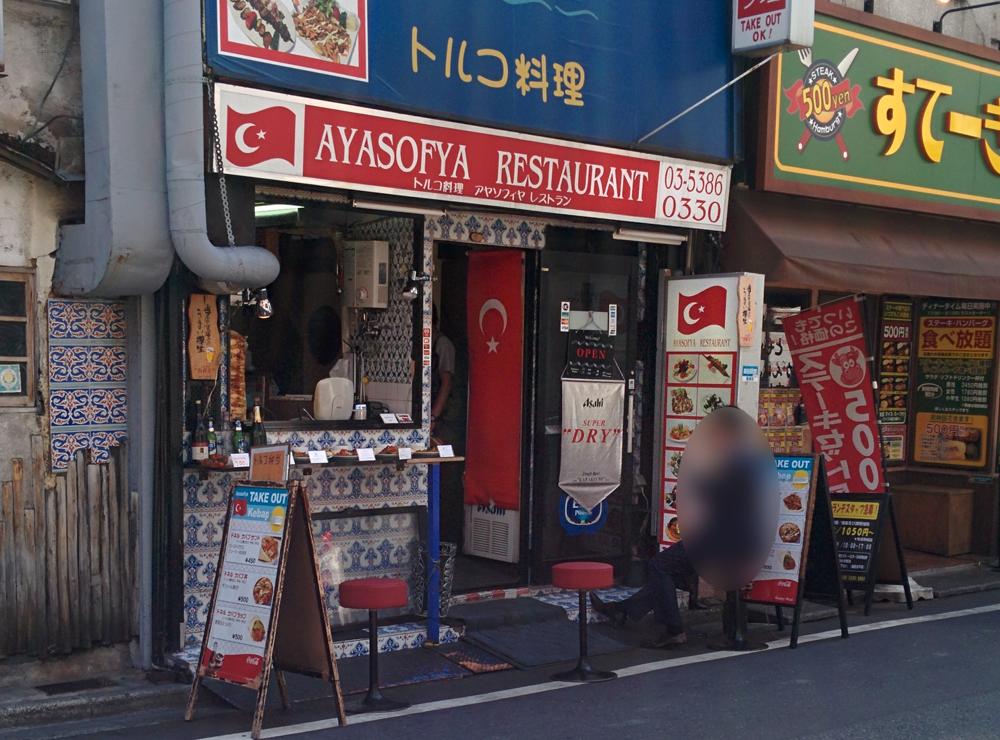 アヤソフィア 高田馬場 店舗外観画像
