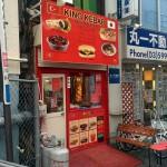 King kebab 十条 店舗外観画像