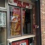 ぐるぐるケバブ 吉祥寺 店舗外観画像2