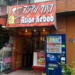 アジアンケバブ 芝浦店 店舗外観画像
