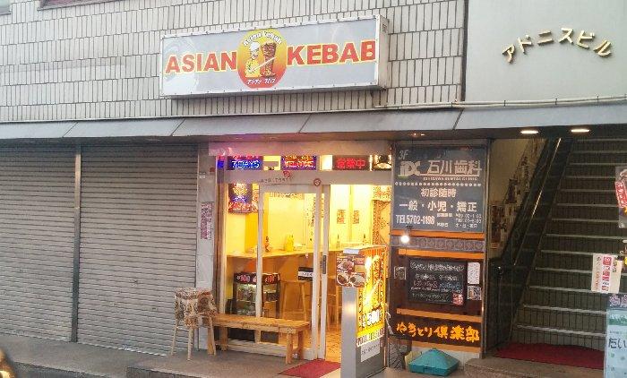 アジアンケバブ中延店 店舗外観画像