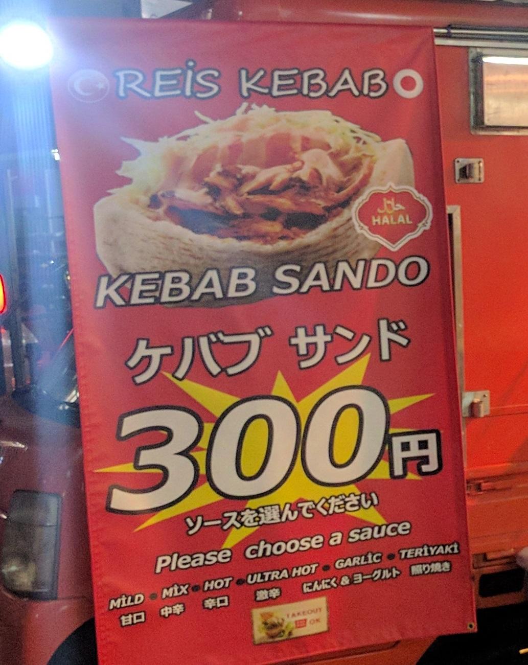 REIS KEBAB メニュー画像