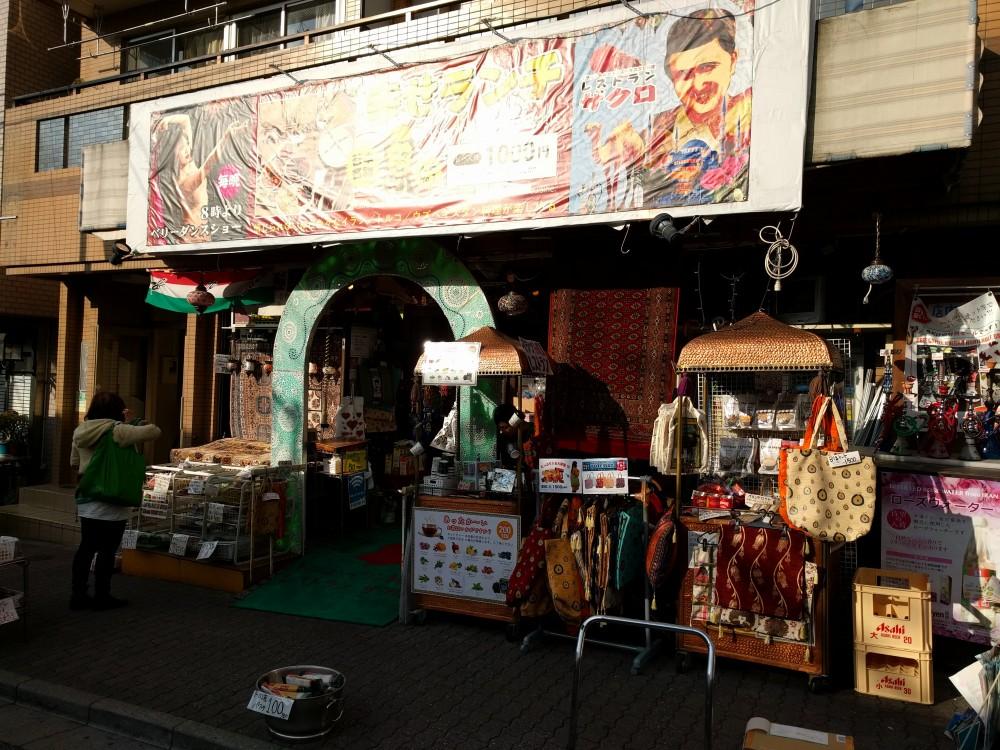 レストランザクロ 日暮里トルコ料理屋 (1)