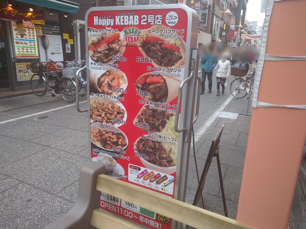 ハッピーケバブ 大山店 (1)