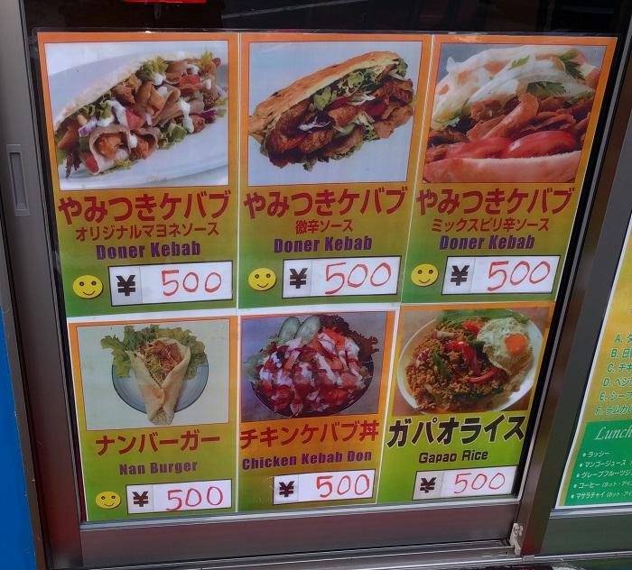 インド&ドネル ケバブ レストラン マヒム( (4)赤羽