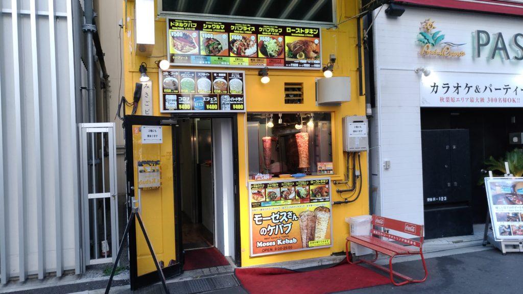 モーゼスさんのケバブ秋葉原2号店 (6)