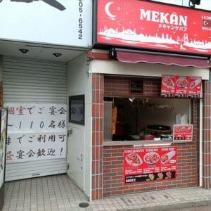 メキャン 高田馬場 (2)_R