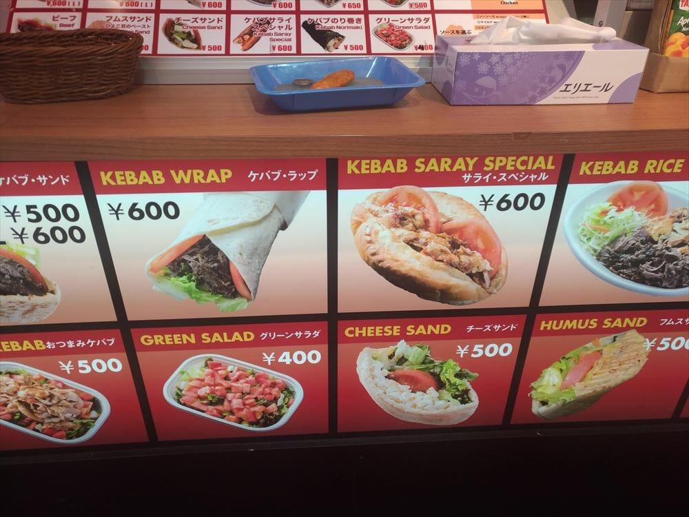 サライケバブ高田馬場 メニュー