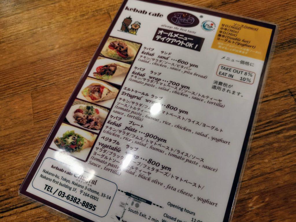 中野【ケバブカフェ エルトゥールル】 (3)