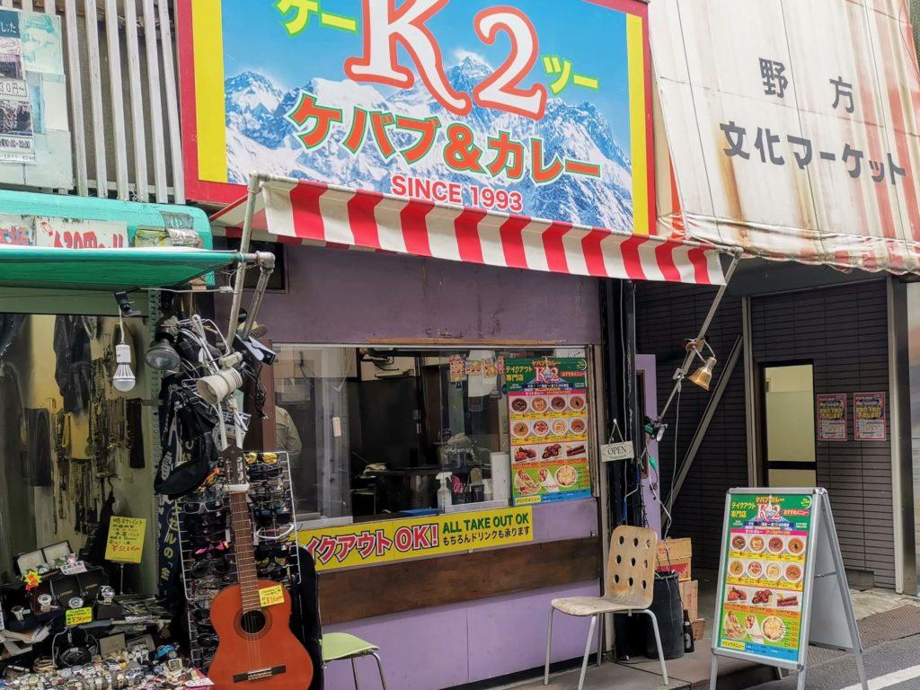野方 ケバブ&カレー K-2