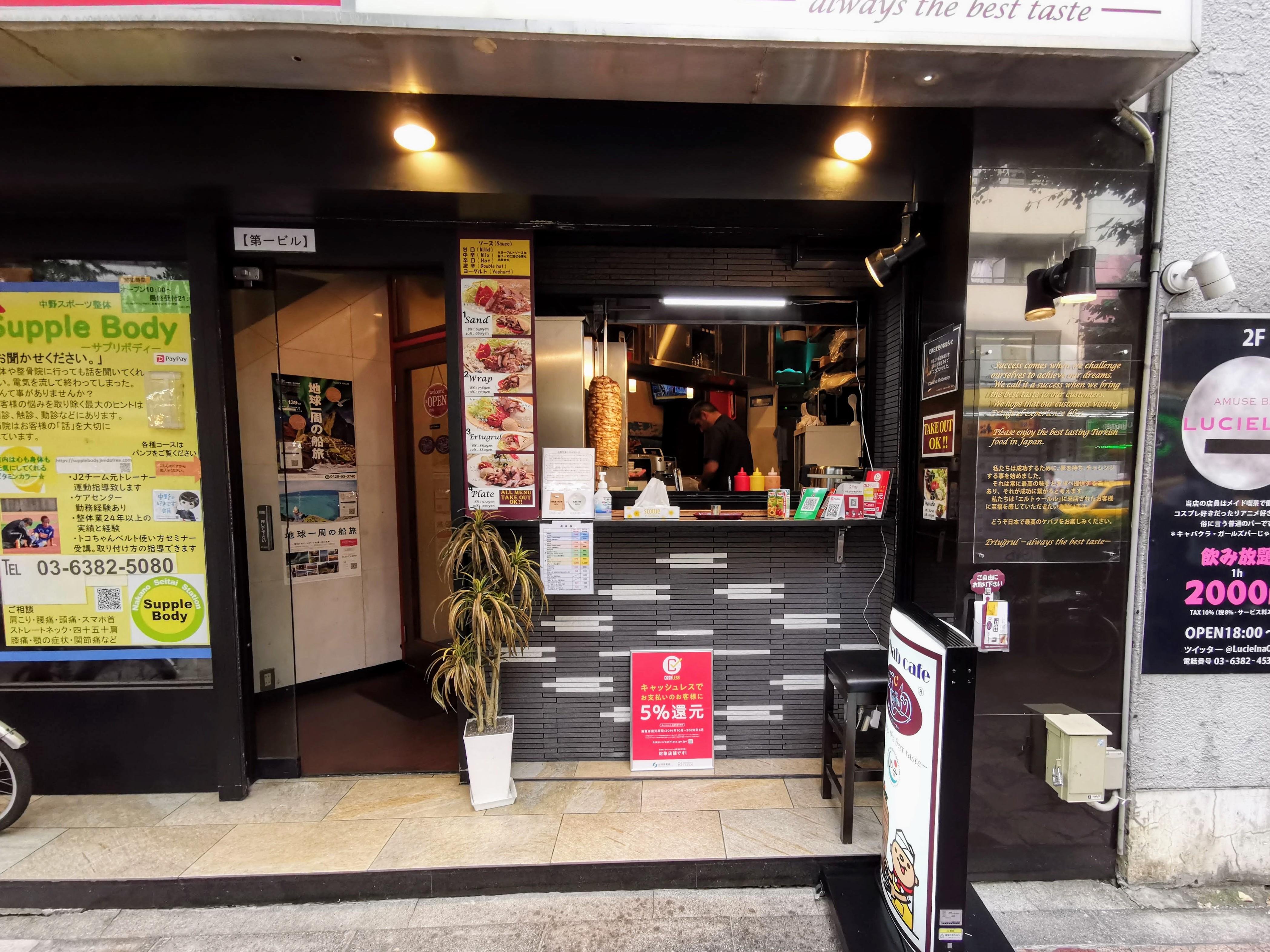 中野【ケバブカフェ エルトゥールル】 (1)