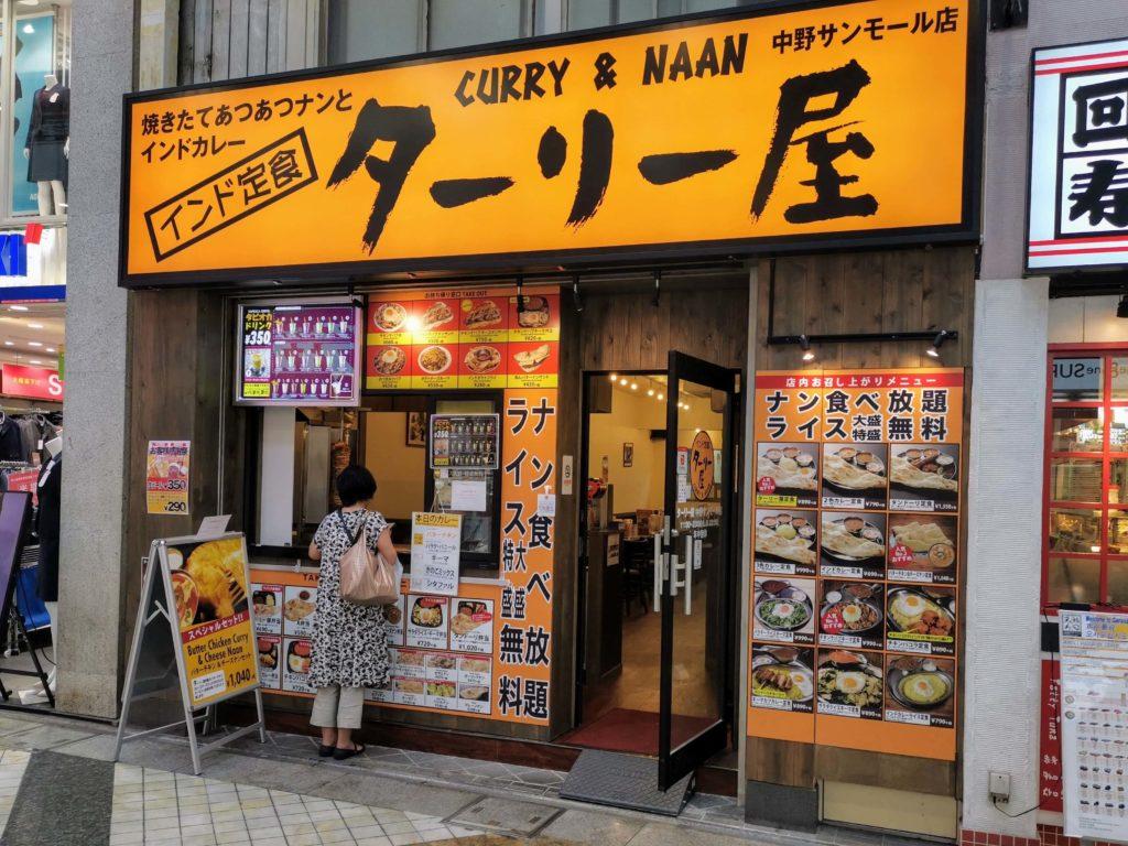 ターリー屋 中野サンモール店 (2)