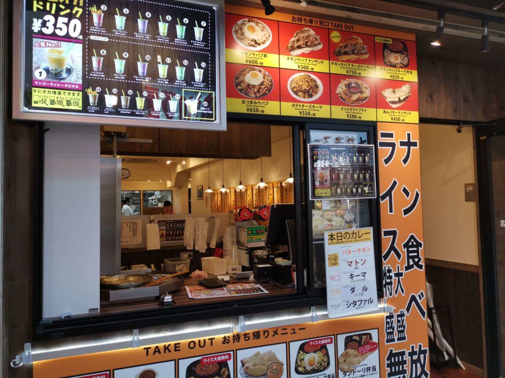 ターリー屋(中野サンモール店) (2)
