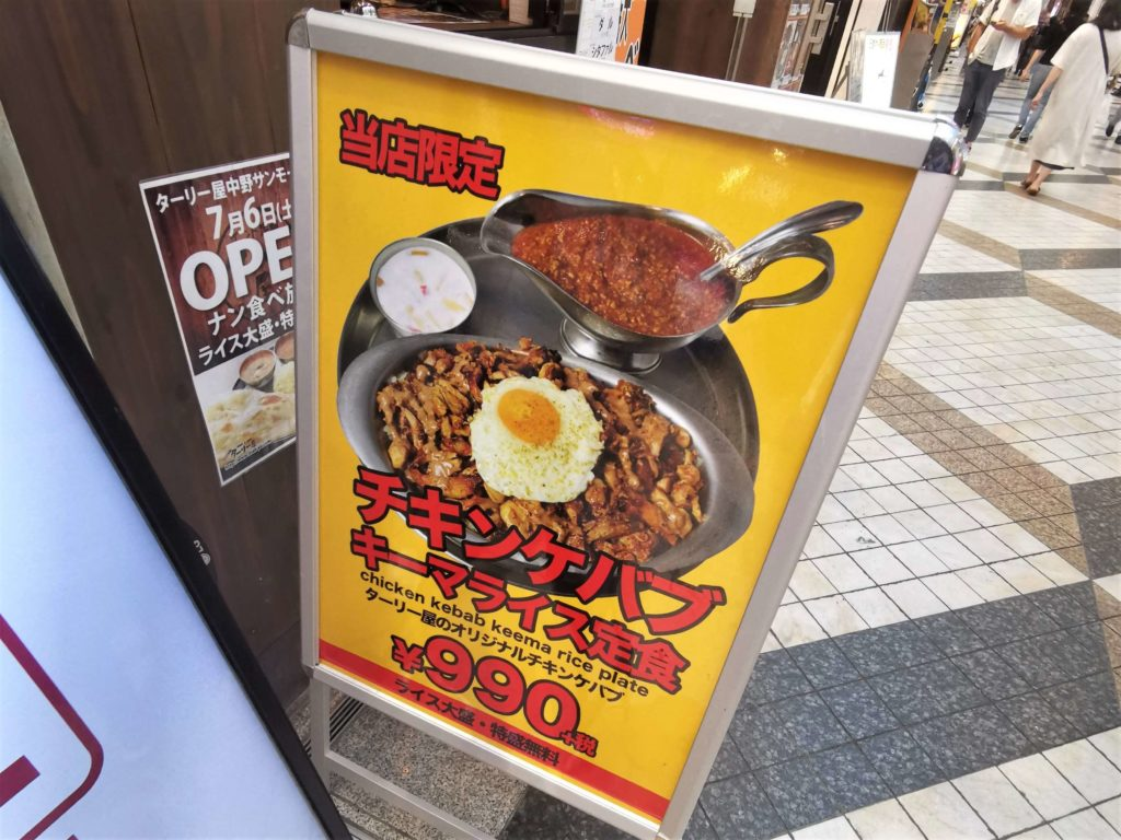 ターリー屋(中野サンモール店) (3)