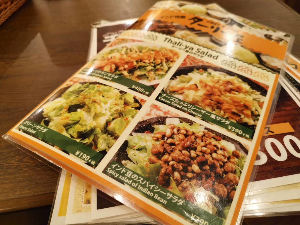 ターリー屋 中野サンモール店 メニュー