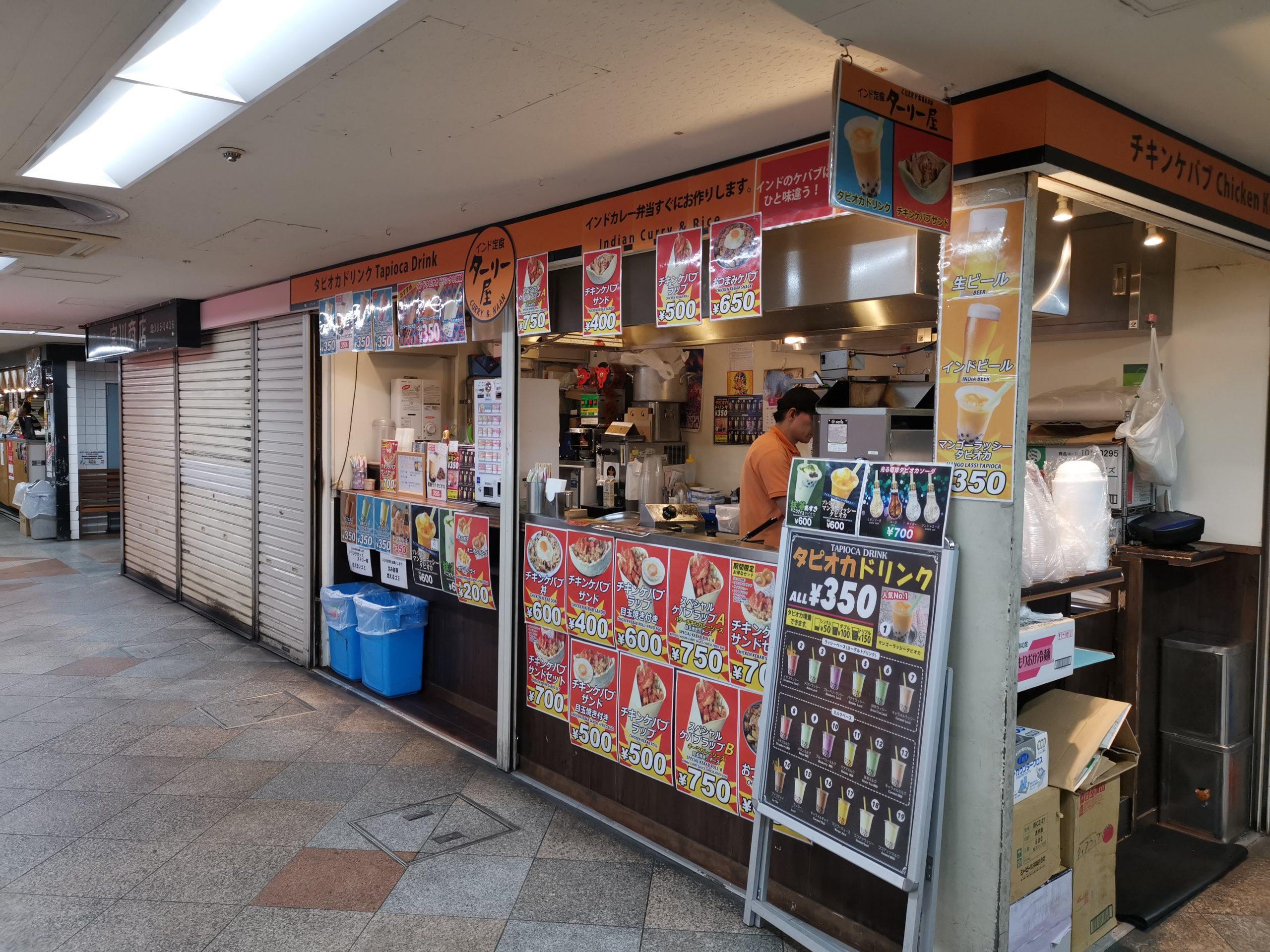 ターリー屋 中野ブロードウェイ店
