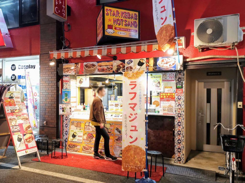スターケバブ☆ホットサンド(3号店) (1)