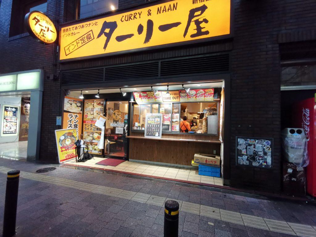 新宿西口ターリー屋
