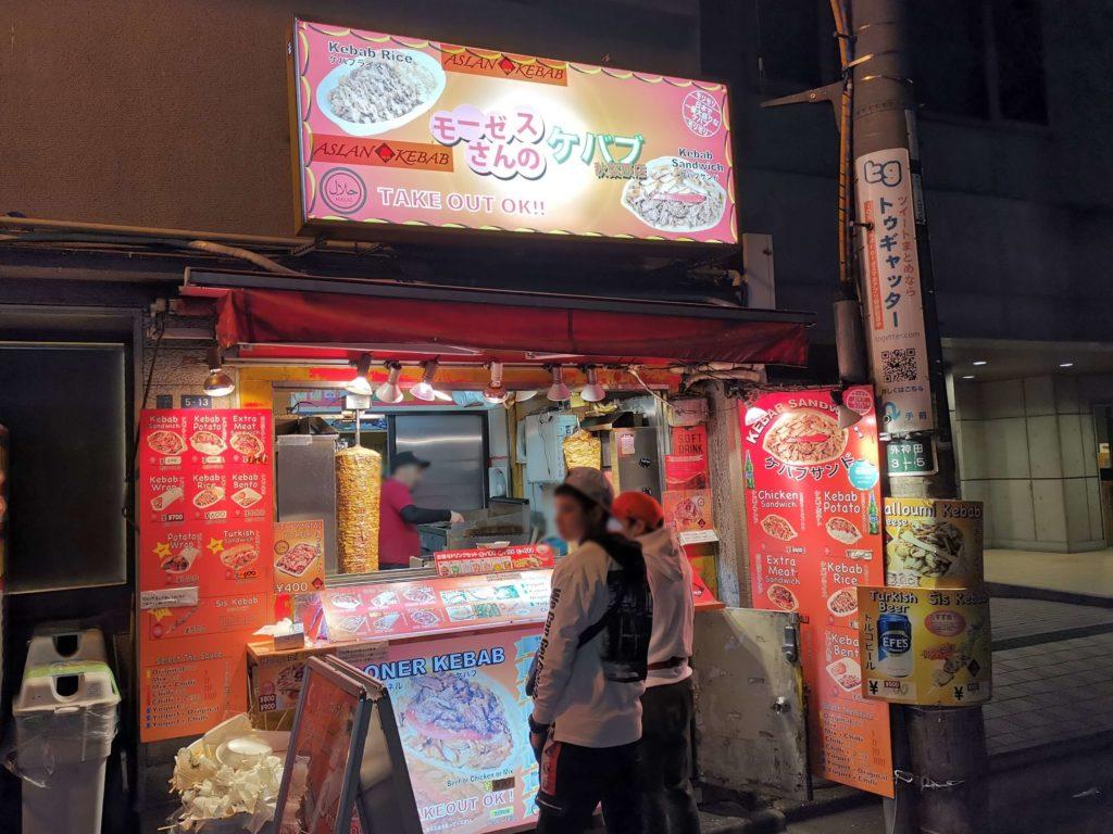 モーゼスさんのケバブ AKIBA STYLE 上野 (1)