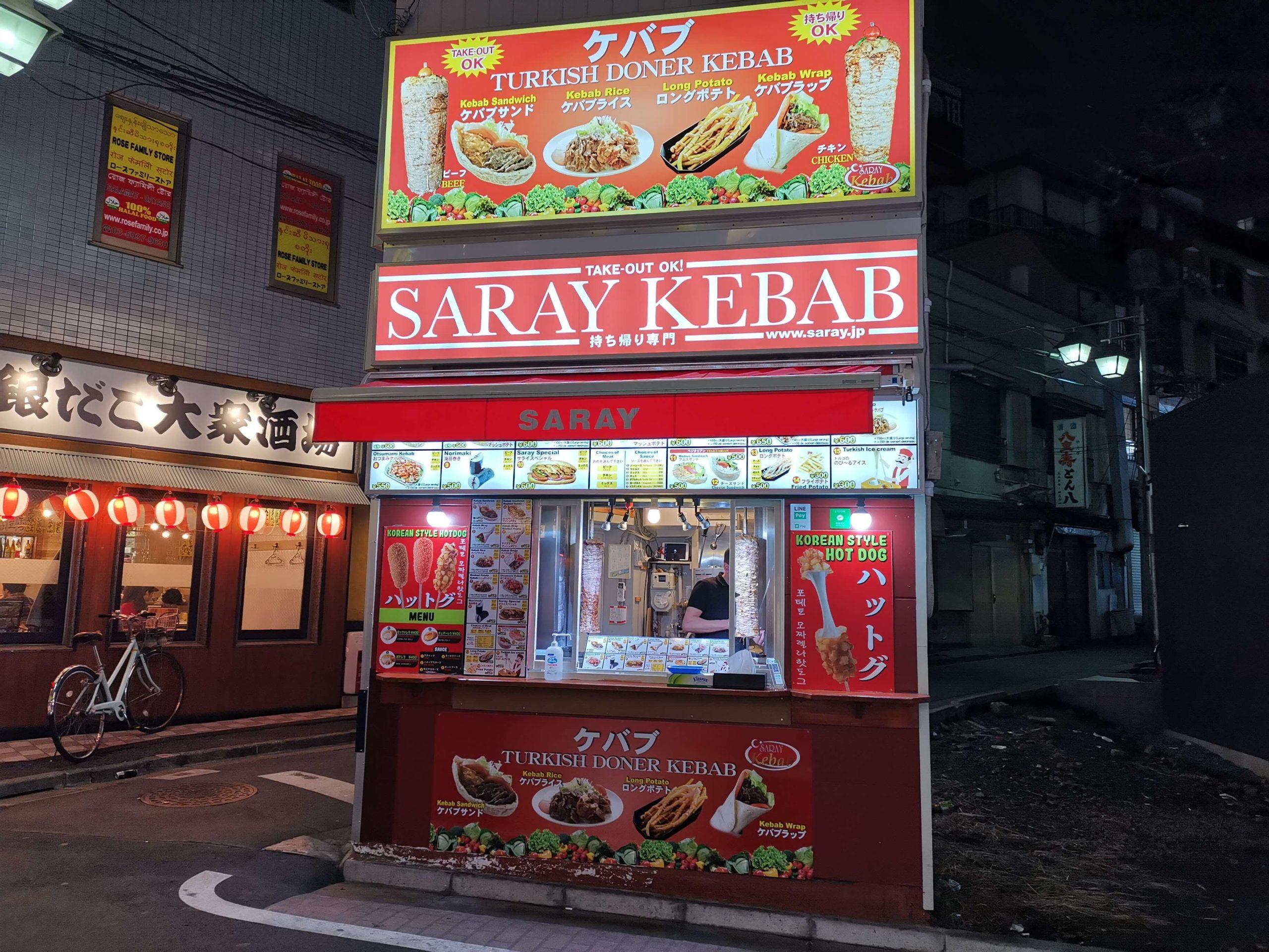高田馬場さかえ通り サライケバブ (1)